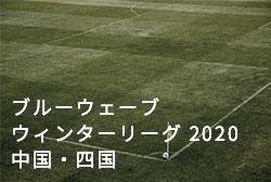 2020/2/11 <br>【観音寺一 VS 水島工業】<br>ウィンターリーグ 中国・四国