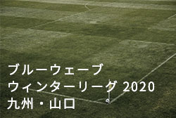 2020/2/16 <br>【高川学園 VS 鎮西】<br>ウィンターリーグ 九州・山口K-1