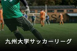 2019/11/10 <br>【福岡大vs宮崎産経大】<br>九州大学サッカーリーグ