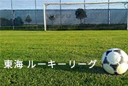 2019/6/23<br>【藤枝東vs暁秀】<br>東海ルーキーリーグ