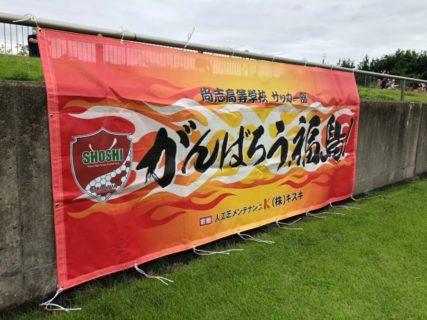 2020/8/8 <br>【 昌平VS尚志】<br>アルティマリーグ